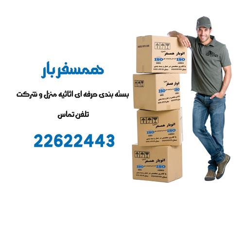 بسته بندی اثاثیه منزل | همسفربار