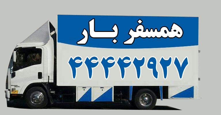 باربری تهرانسر